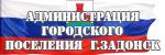 сайт администрации городского поселения г.Задонск