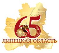 Липецкой области 65 лет